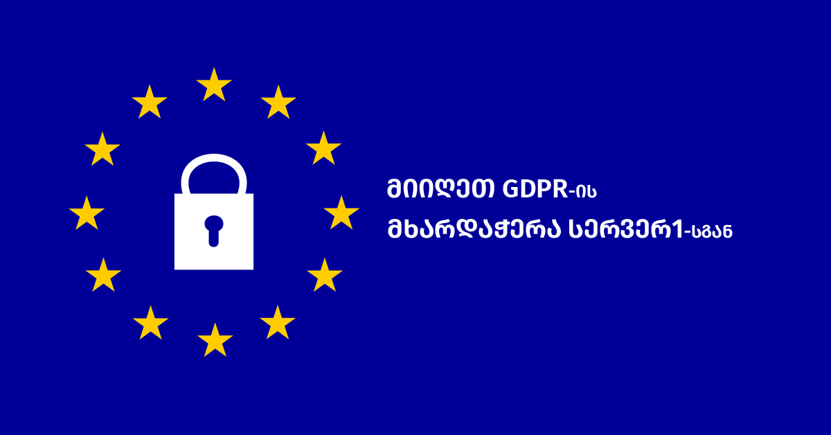 What we need to know about EU Data Protection Regulation (GDPR)